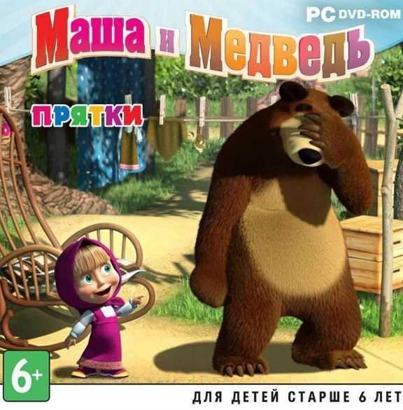 Маша и медведь скачать клип или смотреть онлайн, песни, мп3.